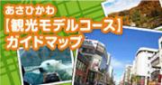 旭川【観光モデルコース】ガイドマップ
