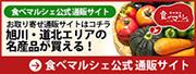 食べマルシェお取り寄せ倶楽部 通販サイト