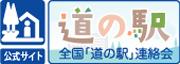 全国「道の駅」連絡会公式ホームページ